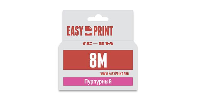 Картридж EasyPrint Canon CLI-8M (Пурпурный)
