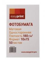 Фотобумага EasyPrint односторонняя матовая 10x15, 180 г/м², 50 листов